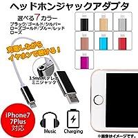 AP ヘッドホンジャックアダプタ iPhone7/7Plus 充電しながらイヤホンで再生可能 シルバー AP-TH548-SI