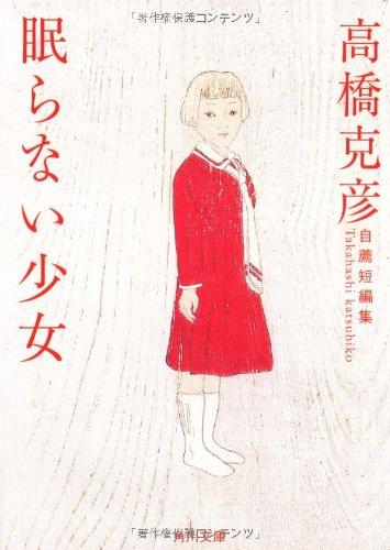 眠らない少女―高橋克彦自薦短編集 (角川文庫)の詳細を見る