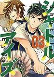 シャトルアイズ 3 (ヤングジャンプコミックス)