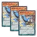 【 3枚セット 】遊戯王 日本語版 EXFO-JP023 魔導獣 ガルーダ (ノーマル)