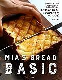 毎日食べたくなる!ミアズブレッドのパンレシピ: 2種類の生地で作る基本のパン作りとたくさんのアレンジ