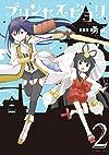 プリンセスビヨリ(2) (ヤングガンガンコミックス)