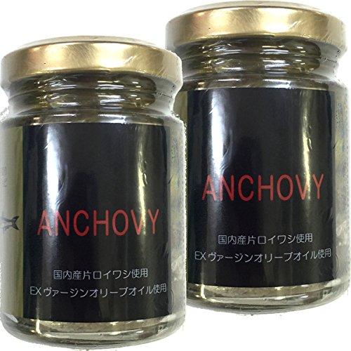 国産 アンチョビ 瓶 オリーブオイル 70g(固計量50g)×2個セット 瀬戸内海産