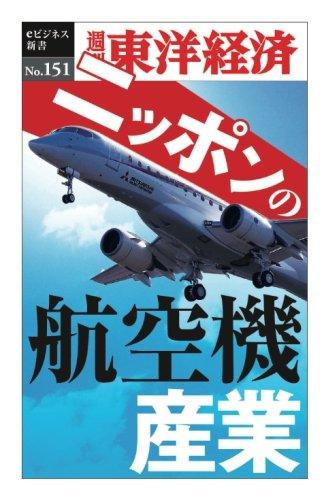 ニッポンの航空機産業─週刊東洋経済eビジネス新書No.151 (週刊東洋経済eビジネス新書)
