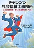 チャレンジ社会福祉士事務所 ~めざせ独立開業! 新しい社会福祉士スタイル~