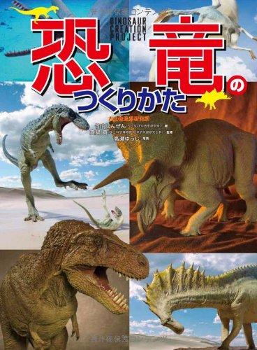 恐竜のつくりかた (古生物造形研究所)の詳細を見る