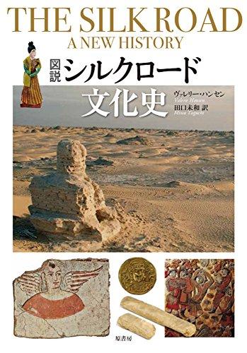 『図説シルクロード文化史』