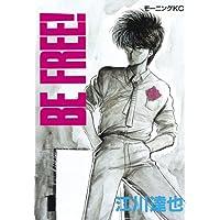 BE FREE!(1) (モーニングコミックス)