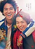 火花 DVD スタンダード・エディション[DVD]