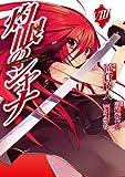 灼眼のシャナ(8) (電撃コミックス)