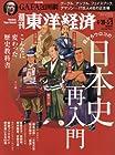 週刊東洋経済 2018年4/28-5/5合併号 [雑誌](目からウロコの日本史再入門)