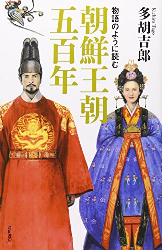 物語のように読む朝鮮王朝五百年の詳細を見る