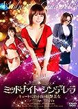 ミッドナイト・シンデレラ キュートで淫らな夜の妖艶美女 [DVD]