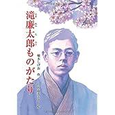 滝廉太郎ものがたり (ジュニア・ノンフィクション)