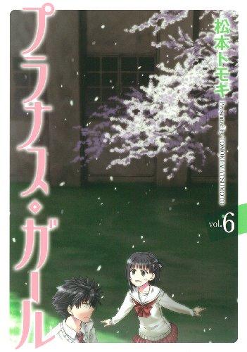 プラナス・ガール (6)(完) (ガンガンコミックスJOKER)の詳細を見る