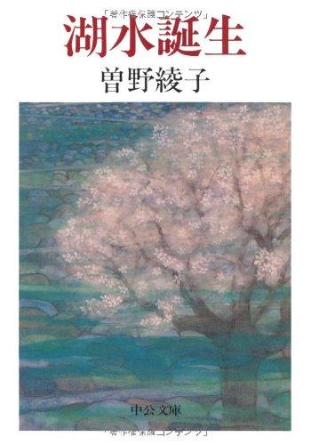 湖水誕生 (中公文庫)の詳細を見る