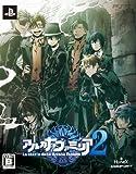 アルカナ・ファミリア2 (限定版) - PSP