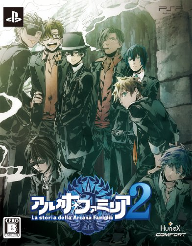 アルカナ・ファミリア2 (限定版) - PSP / コンフォート