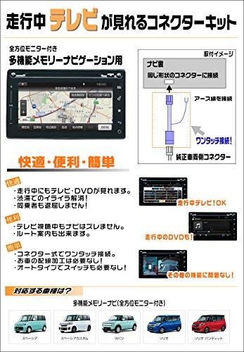 テレビキット スズキ ラパン ( HE33S ) H27.6~ 走行中にテレビが見れるハーネスキット(全方位モニター多機能メモリーナビ)(TVキット)