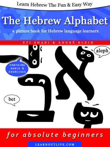 amazon learn hebrew the fun easy way the hebrew alphabet a