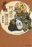 阿波の狸の話 (中公文庫)