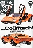 Model Graphix (モデルグラフィックス) 2010年 12月号 [雑誌]