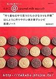 ほんとうに作りやすい焼き菓子レシピ 基礎ノート 画像