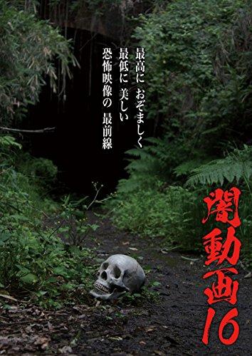 闇動画16 [DVD]
