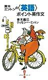 青木・ミントンの<英語>ポイント英作文 (オモ参ポイントシリーズ)