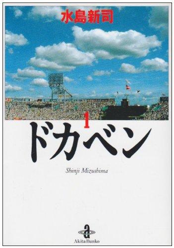 ドカベン (1) (秋田文庫)