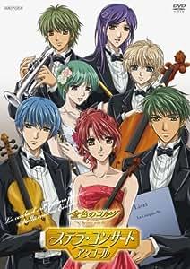 金色のコルダ ~primopasso~ ステラ・コンサート アンコール [DVD]