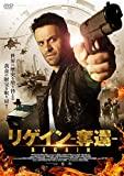 リゲイン 奪還 [DVD]