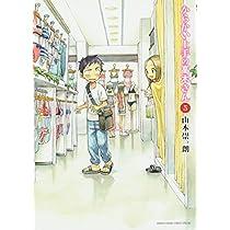 からかい上手の高木さん 5 (5) (ゲッサン少年サンデーコミックススペシャル)