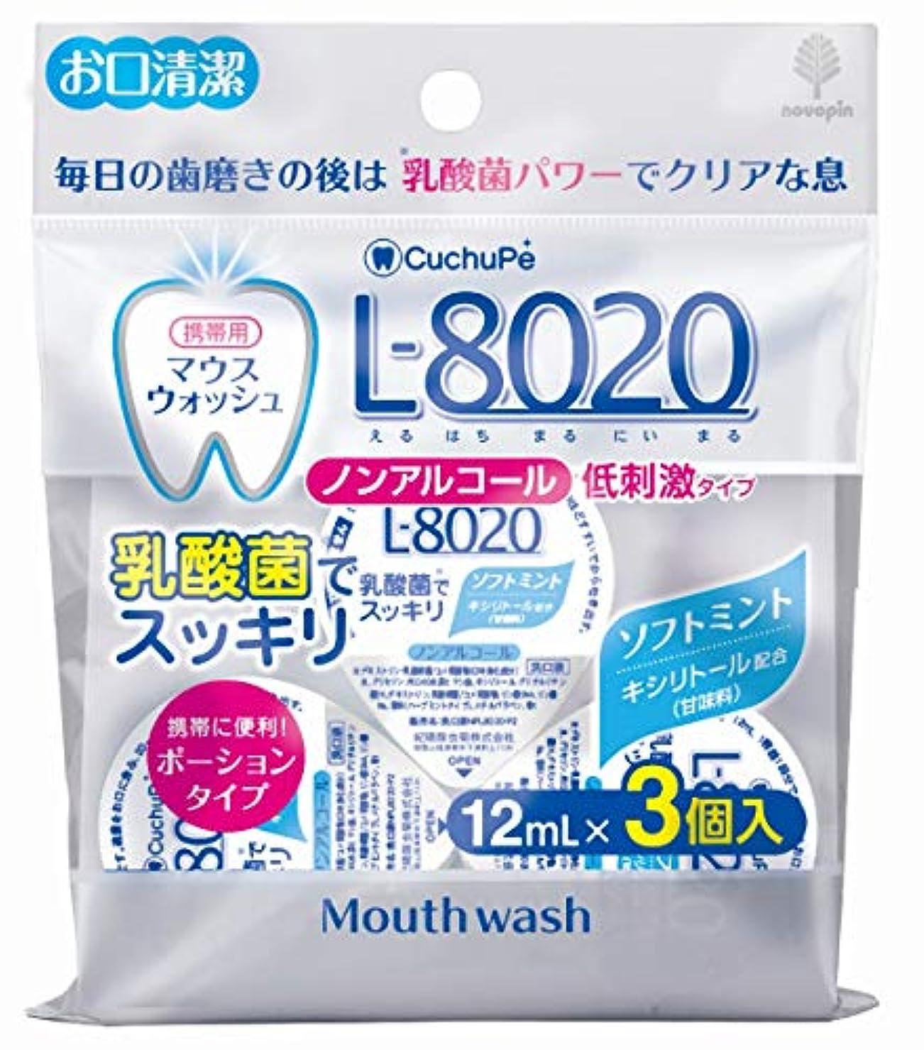 昨日ワイプ貝殻日本製 made in japan クチュッペL-8020 ソフトミント ポーションタイプ3個入(ノンアルコール) K-7094【まとめ買い10個セット】