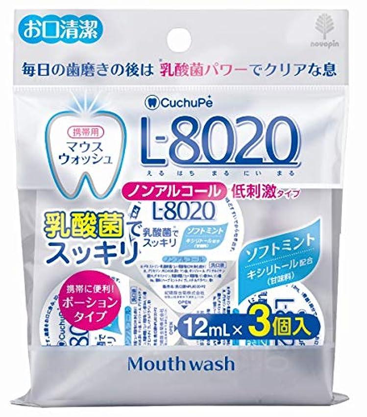 物理的にそれに応じてフェッチ日本製 made in japan クチュッペL-8020 ソフトミント ポーションタイプ3個入(ノンアルコール) K-7094【まとめ買い10個セット】