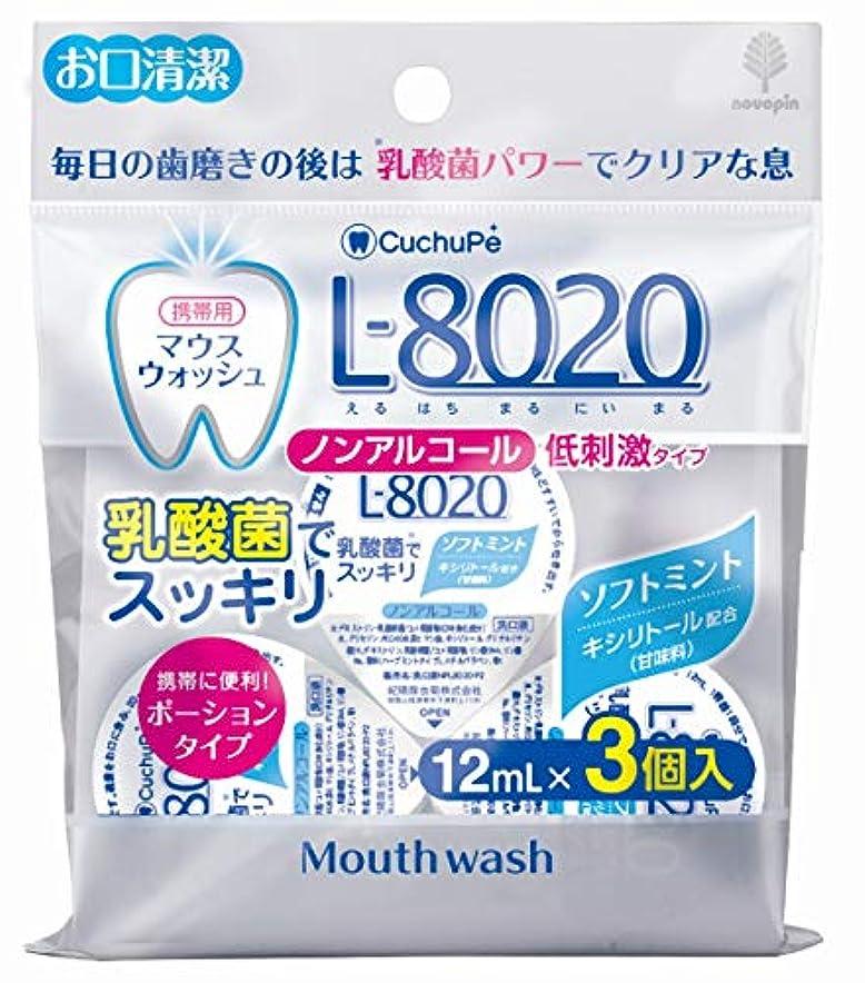 見ました税金宣言日本製 made in japan クチュッペL-8020 ソフトミント ポーションタイプ3個入(ノンアルコール) K-7094【まとめ買い10個セット】