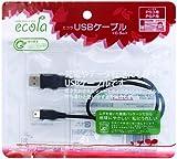 エコラシリーズ04『PS3/PSP用USBケーブル』
