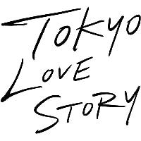 【Amazon.co.jp限定】東京ラブストーリー Blu-ray BOX(2L判ブロマイド5枚セット付)