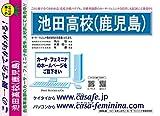 池田高校【鹿児島県】 開運模試A1~10(セット1割引)