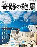 週刊奇跡の絶景 Miracle Planet 2017年13号 サントリーニ島 ギリシャ [雑誌]