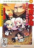 ソード・ワールド2.0リプレイ from USA(3)  竜魔争鳴‐ラヴコンフリクト‐ (富士見ドラゴン・ブック)