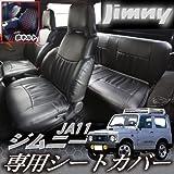 スズキ ジムニー JA11 シート カバー 本革調 130 【ブラック×赤キルト】