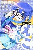090 えこといっしょ。(4) <完> (講談社コミックス)
