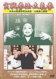 久保勇人 実戦拳法・太氣拳[PRD-105][DVD]