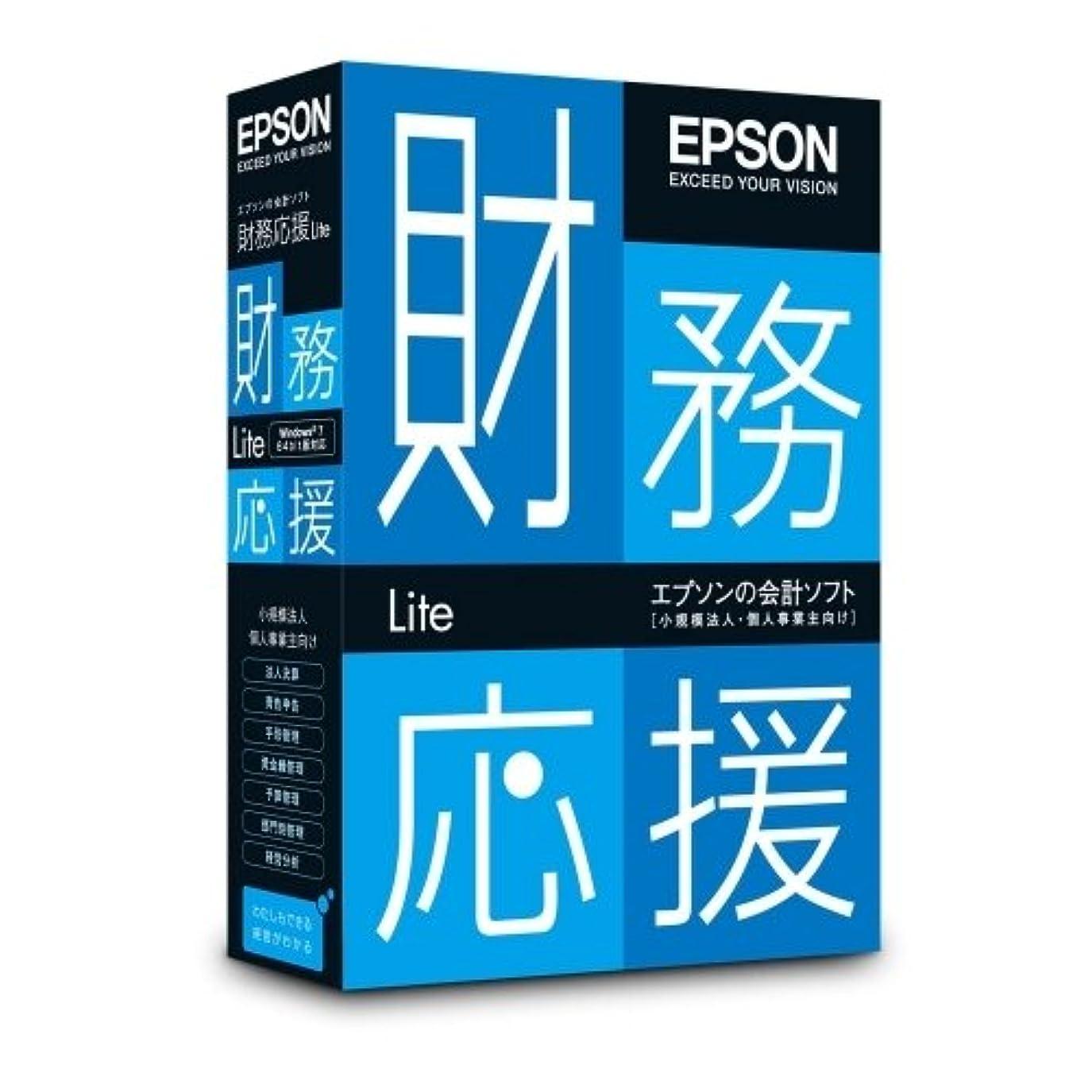 カレンダー支援するテープ【旧商品】エプソン 財務応援 Lite | スタンドアローン版 | Ver.8.6