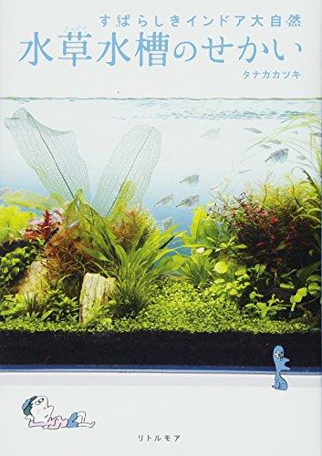 水草水槽のせかい すばらしきインドア大自然
