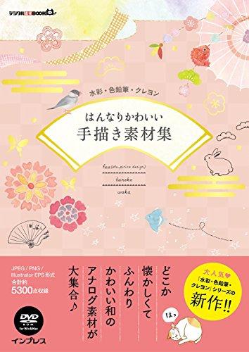 水彩・色鉛筆・クレヨン はんなりかわいい手描き素材集 (デジタル素材BOOK)