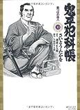 鬼平犯科帳 33 (SPコミックス)