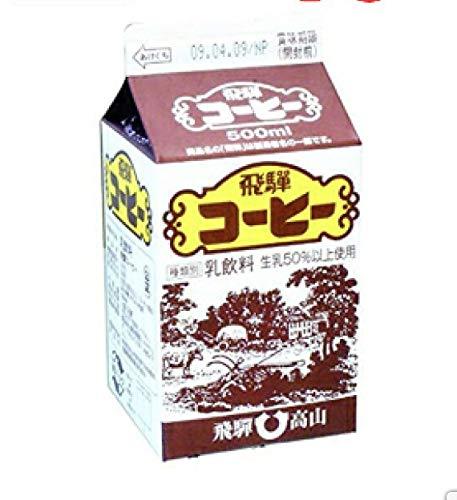 飛騨コーヒー【500ml×10本入】 クール便 紙パック