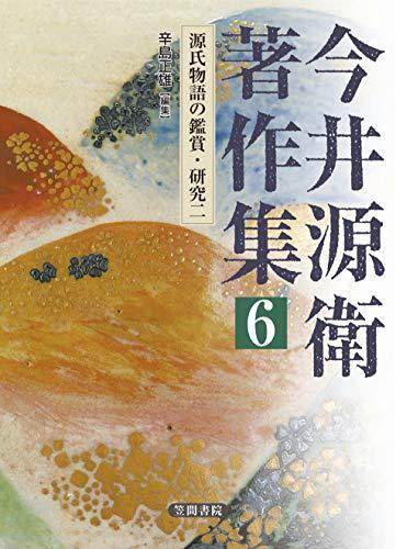 今井源衛著作集 第6巻: 源氏物語の鑑賞・研究二の詳細を見る